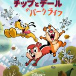 Disney+『チップとデールのパークライフ』〈OP映像&キービジュアル〉解禁