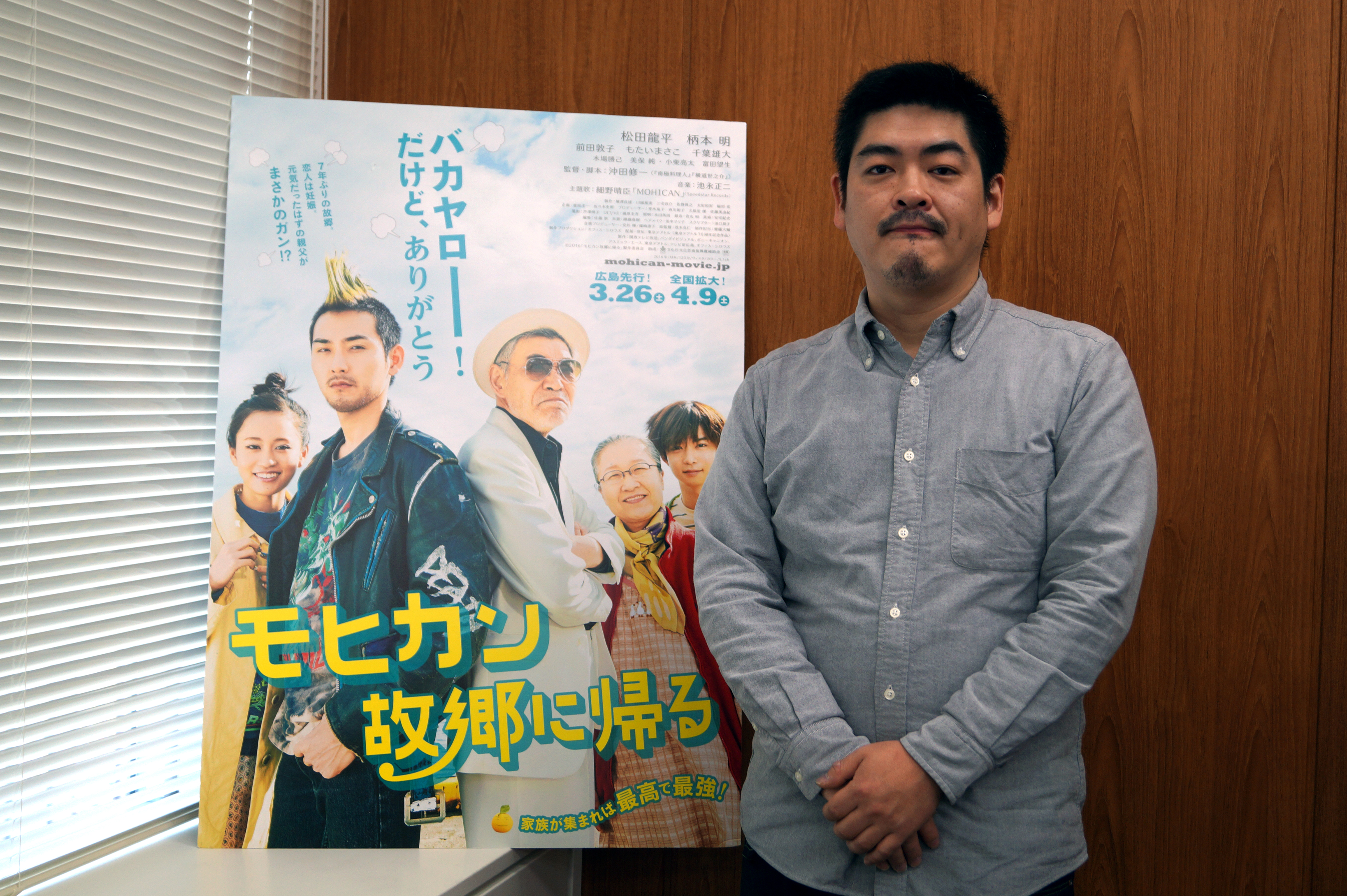 『モヒカン故郷に帰る』沖田修一監督 (3)