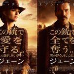 ナタリー・ポートマン製作・主演の本格ロマン・スペクタクル「ジェーン」10月公開!