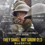 """「ロード・オブ・ザ・リング」のピーター・ジャクソン監督が第一次世界大戦の記録映像を再構築したドキュメンタリー映画『彼らは生きていた』""""緊急公開""""決定"""