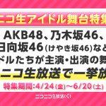 AKB48、乃木坂46、日向坂46らが出演の舞台・ミュージカル23本を「ニコニコ生放送」で一挙放送