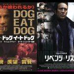 20年ぶりの「フェイス/オフ」!―ジョン・トラボルタ『リベンジ・リスト』×ニコラス・ケイジ『ドッグ・イート・ドッグ』が再び入れ替わった!?