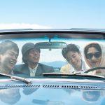 北川景子が運転する車でドライブ!まぶしすぎる青春に交錯する想い…―『キネマの神様』〈本編映像〉解禁