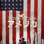 まったく新しいナチス占領時代を描いた歴史改変小説をドラマ化!―『プロット・アゲンスト・アメリカ』予告編解禁