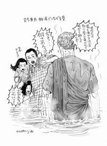 『湯を沸かすほどの熱い愛』ヤマザキマリ・イラストコメント