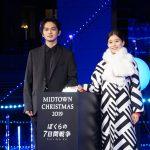 幻想的なイルミネーションに北村匠海「現実じゃない感がすごい」―東京ミッドタウンのイルミネーション点灯式に『ぼくらの7日間戦争』北村匠海・芳根京子が登壇
