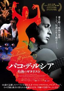 『パコ・デ・ルシア 灼熱のギタリスト』チラシビジュアル