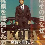韓国の朴正煕大統領が暗殺された実話を基に描く衝撃のサスペンス映画!―『KCIA 南山の部長たち』来年1月公開決定