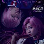 徳山秀典「世界観は独特で登場するキャラクターも個性があってとても魅力的」―ミュージカル『少女革命ウテナ~深く綻ぶ黒薔薇の~』〈第二弾ビジュアル〉解禁