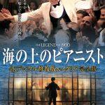 不朽の感動作が日本公開から20年の時を経てスクリーンに蘇る!―『海の上のピアニスト』[4Kデジタル修復版&イタリア完全版]公開決定