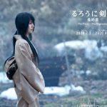 佐藤健、有村架純との撮影で「どうしようもない懐かしさを感じました」―『るろうに剣心 最終章』有村架純が妻・雪代巴として出演決定