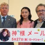 ベルギー日本友好150周年「神様メール」会見にジャコ・ヴァン・ドルマル監督、内田未来が登壇