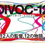 豪華俳優陣が大集結!主題歌はyama「希望論」に決定―『DIVOC-12』〈予告映像〉解禁