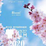 [第33回東京国際映画祭]5作品の先行抽選販売受付開始