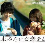 菅田将暉×有村架純W主演『花束みたいな恋をした』U-NEXT独占で日本最速配信決定