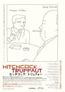 『ヒッチコック/トリュフォー』イラストビジュアル