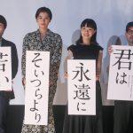 佐久間由衣「自分の作品で涙を流してしまったのは初めて」―『君は永遠にそいつらより若い』特別先行上映会