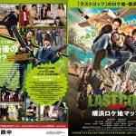 マップをもらってロケ地・横浜を巡ってみよう!―『ラストコップ THE MOVIE』ロケ地マップ配布決定