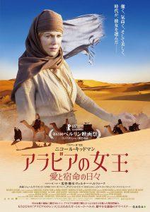 『アラビアの女王 愛と宿命の日々』ポスタービジュアル