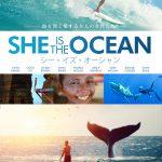 海を深く愛する9人の女性たちのストーリーを描くドキュメンタリー映画『シー・イズ・オーシャン』公開決定