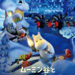 冬のムーミン谷が舞台にしたパペットアニメ『ムーミン谷とウィンターワンダーランド』特報映像解禁