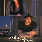 パリに暮らす不器用な男女の出会いを描くフレンチ・ラブストーリー!―『パリのどこかで、あなたと』〈予告編&ポスター〉解禁