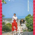 第30回東京国際映画祭に特別招待作品として出品決定!―広瀬アリス主演映画『巫女ちゃけん。』ポスタービジュアル解禁