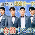 『GENERATIONS高校TV』で白濱亜嵐主演ドラマ『泣くな研修医』の出演権をかけたオーディションに挑戦