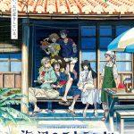 渋谷PARCOでアニメ原画展の開催が決定!―『海辺のエトランゼ』〈予告編&ビジュアル〉解禁