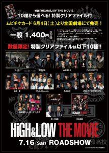 『HiGH&LOW THE MOVIE』ムビチケカード特典(特製クリアファイル<劇場>)
