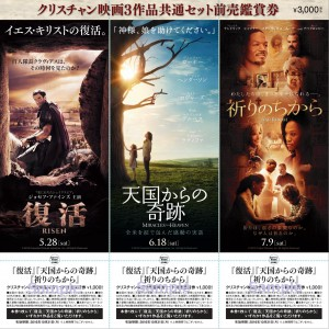 クリスチャン映画3作品共通セット前売り券