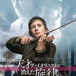 『天才ヴァイオリニストと消えた旋律』〈ポスター〉解禁!ティム・ロス&クライヴ・オーウェン、名優2人の哀愁に引き込まれる
