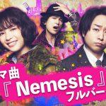 数々の映画やドラマの音楽を担当した横山克「音楽と共に、ネメシスの世界観に浸って下さい」―ドラマ『ネメシス』〈特別予告映像〉解禁