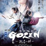 """""""命を懸けるは、使命か。恋か。""""―『GOZEN-純恋の剣-』〈予告編&ポスター〉解禁"""