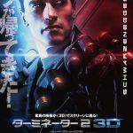 最先端の3D技術で生まれ変わったジェームズ・キャメロン監督『ターミネーター2』日本で全世界最速公開決定!