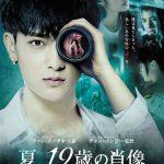 「御手洗潔」シリーズの島田荘司による同名小説を中国で完全映画化!―『夏、19歳の肖像』公開決定