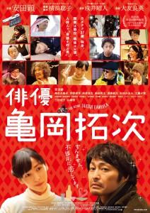 『俳優 亀岡拓次』ポスター