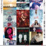 『MIRRORLIAR FILMS Season1』〈予告編〉解禁