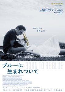 『ブルーに生まれついて』ポスタービジュアル
