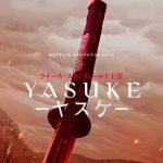 未来のために戦え!MAPPAがアニメーション制作を担当する完全新作のアクションファンタジー時代劇―Netflixオリジナルアニメシリーズ『Yasuke -ヤスケ-』〈ティザーPV&アート〉解禁