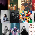 『恋する寄生虫』柿本ケンサク監督のもとに13組の参加アーティストが参加