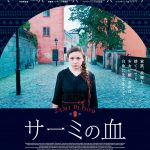 スウェーデン北部ラップランドで困難に負けず生き抜いた少女の物語『サーミの血』9月公開決定