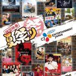 "CJ Entertainment Japan作品特集上映「韓国映画""夏祭り""~さよならCJEJ~」6月にキネカ大森で開催!"