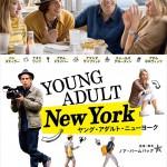 ノア・バームバック監督が贈る大人のロマンティックコメディ「ヤング・アダルト・ニューヨーク」7月公開決定