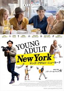 『ヤング・アダルト・ニューヨーク』ポスター