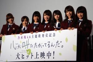 『心が叫びたがってるんだ。』乃木坂46主題歌発売記念舞台挨拶