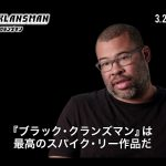 ジョーダン・ピール プロデューサー「最高のスパイク・リー作品だ」と自信―『ブラック・クランズマン』〈インタビュー映像〉解禁
