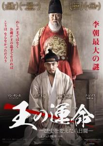 『王の運命―歴史を変えた八日間―』ポスター