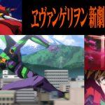 『ヱヴァンゲリヲン新劇場版』3作品がAmazon Prime Videoで見放題独占配信決定