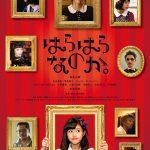 """松井玲奈SKE48卒業後初映画出演に""""見ていただくのが楽しみ""""―『はらはらなのか。』来年4月公開!"""